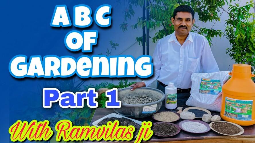 रामविलास जी से सीखिए गार्ड्निंग / Gardening की A B C || How to start Gardening at Home Easily ?