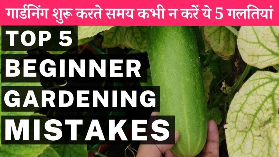 गार्डनिंग शुरू करते समय कभी न करें ये 5 गलतियां! | 5 Beginner Gardening Mistakes to Avoid 😱 ❌